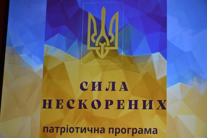 """У Луцьку представили """"Силу нескорених"""""""