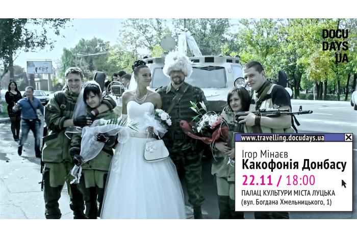 У Луцьку відбудеться XVI Мандрівний міжнародний фестиваль документального кіно про права людини Docudays UA