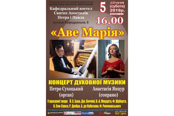 """У Кафедральному костелі відбудеться концерт духовної музики """"Аве Марія"""""""