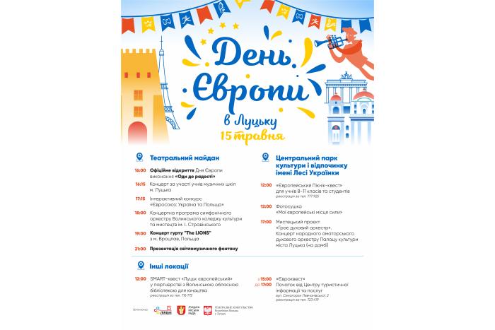 Запрошуємо на заходи з нагоди Дня Європи