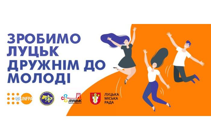 У Луцьку визначать Індекс благополуччя молоді