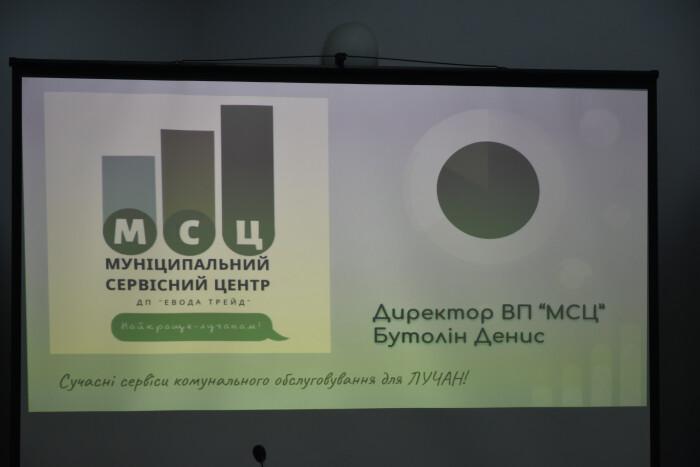 """У Луцьку запрацює """"Муніципальний сервісний центр"""""""