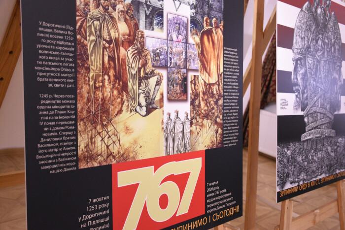 """У Луцьку презентували культурно-мистецький проєкт """"Королівство Русь"""""""