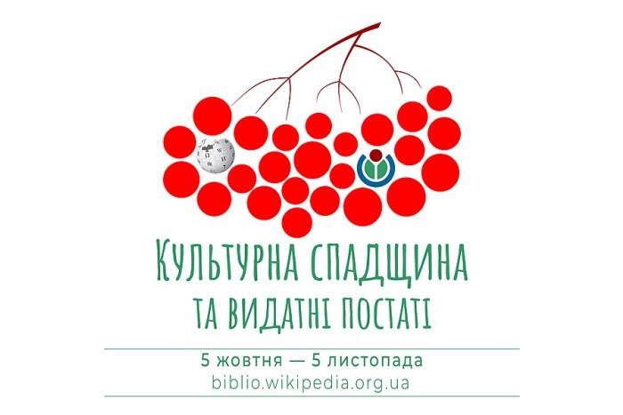 У Вікіпедії відбудеться конкурс статей про культурну спадщину і видатних постатей України