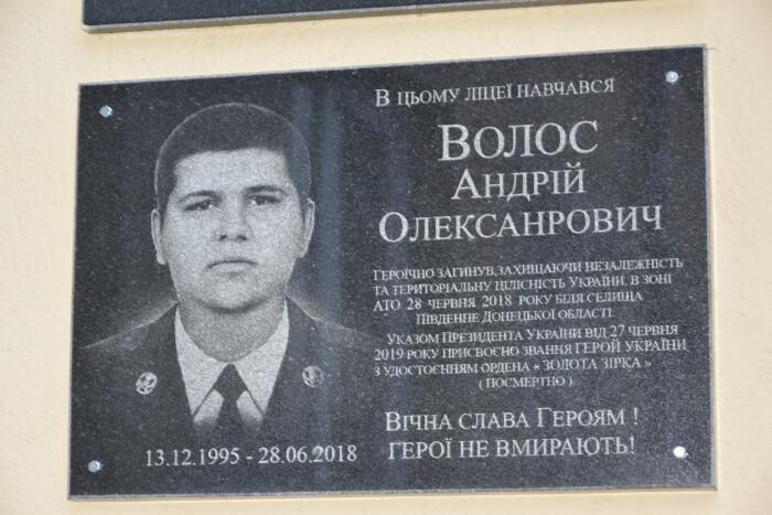 """""""Допоки ми живі - житиме пам'ять про наших Героїв"""": у Луцьку  відкрили меморіальну дошку загиблому учаснику АТО Андрію  Волосу"""