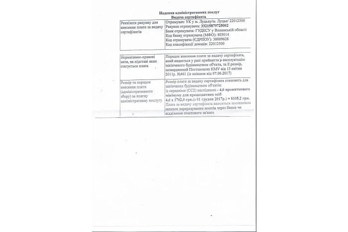 Реквізити для сплати за видачу сертифіката на готовність об'єкта до експлуатації
