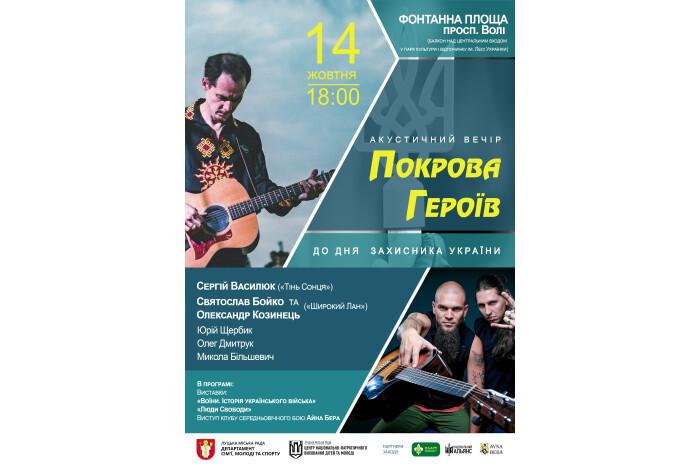 У Луцьку відбудеться акустичний вечір «Покрова Героїв»